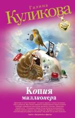Копия миллионера: роман