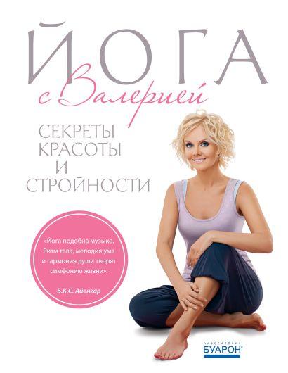 Йога с Валерией. (+плакат) - фото 1
