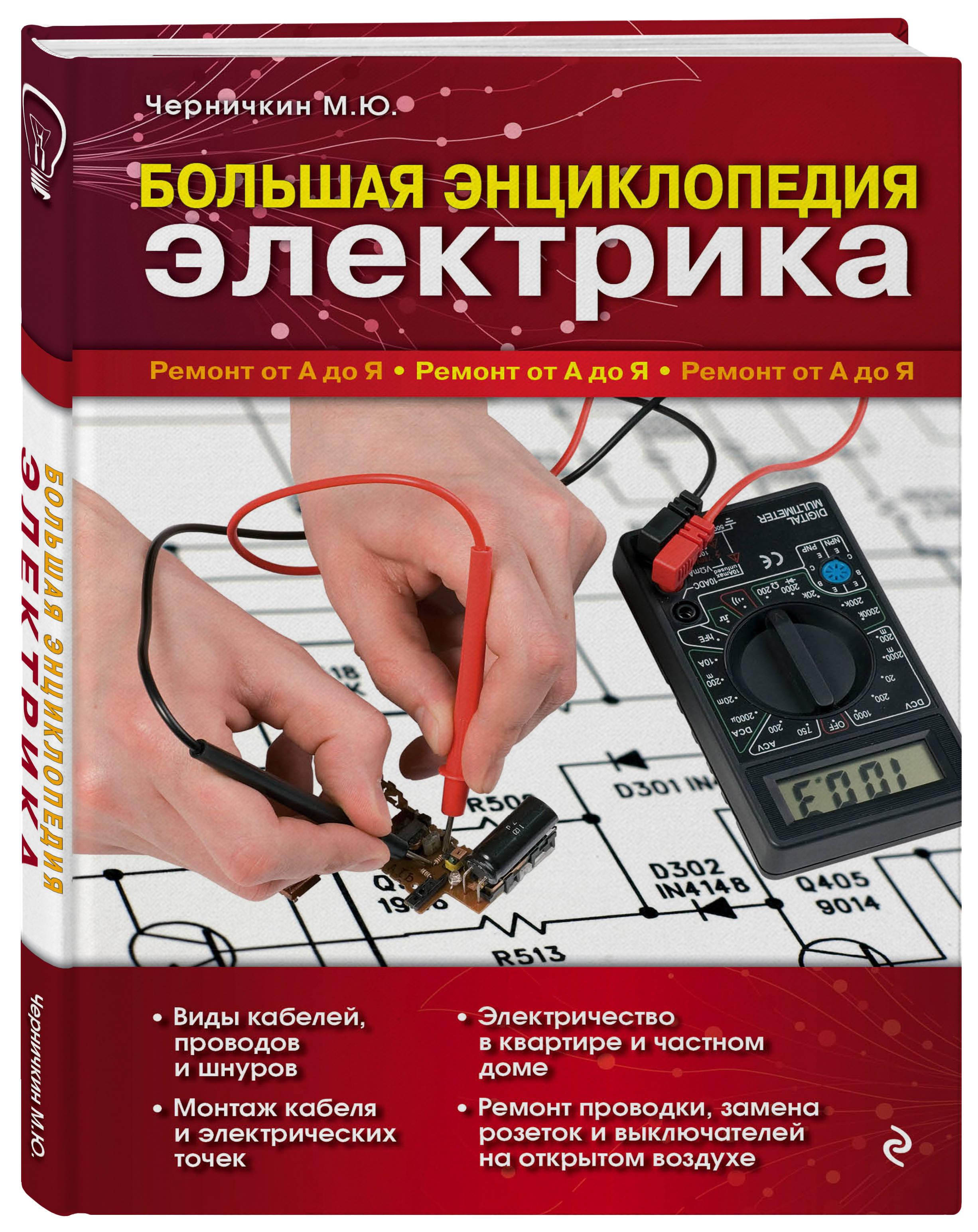 Черничкин М.Ю. Большая энциклопедия электрика