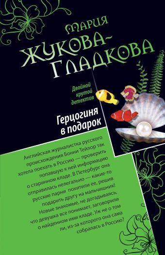 Герцогиня в подарок. Побег из тропического рая: романы Жукова-Гладкова М.