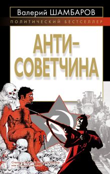 Антисоветчина