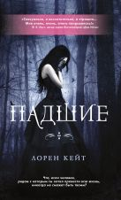 Кейт Л. - Падшие' обложка книги