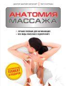 Эллсуорт А., Олтман П. - Анатомия массажа' обложка книги