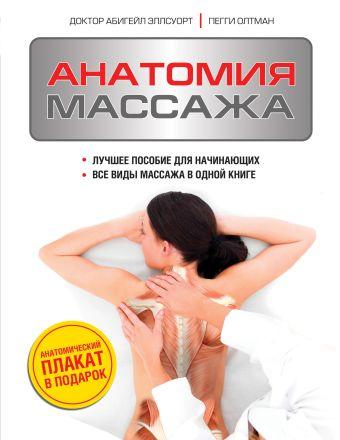 Анатомия массажа Эллсуорт А., Олтман П.