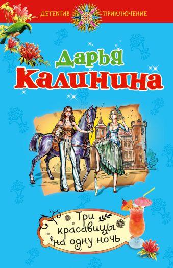 Три красавицы на одну ночь: повесть Калинина Д.А.