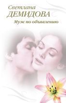 Демидова С. - Муж по объявлению: роман' обложка книги