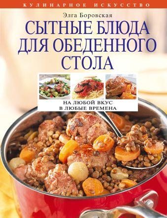 Сытные блюда для обеденного стола Боровская Э.