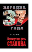 Эс С. - Посмертная речь Сталина' обложка книги