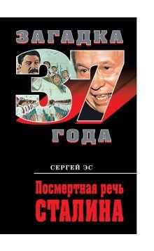 Посмертная речь Сталина