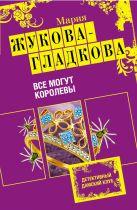 Жукова-Гладкова М. - Все могут королевы: роман' обложка книги