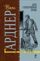Гарднер Э.С. - Дело о позолоченной лилии' обложка книги