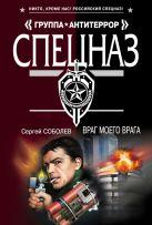 Соболев С.В. - Враг моего врага: роман' обложка книги
