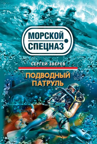 Подводный патруль: роман Зверев С.И.
