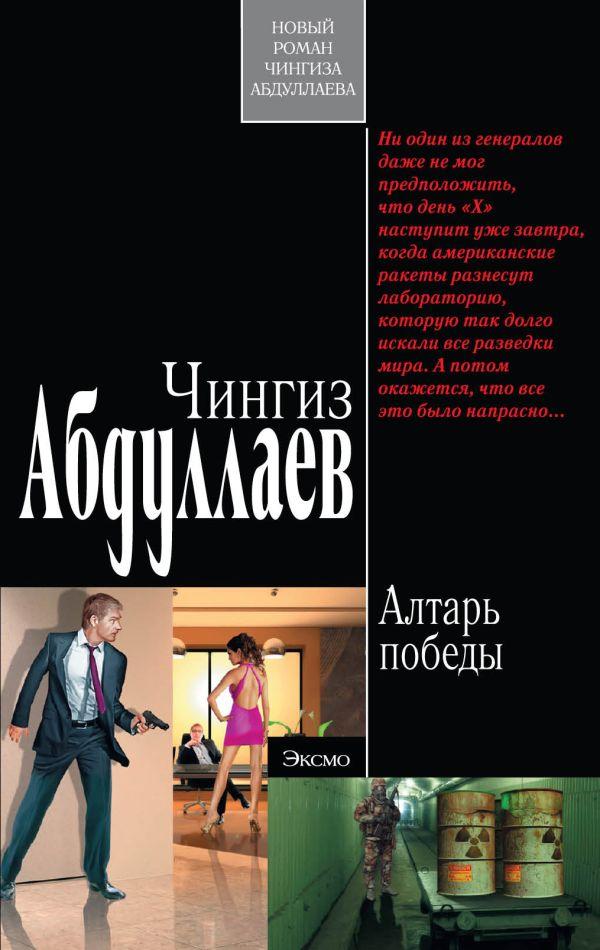 Алтарь победы Абдуллаев Ч.А.