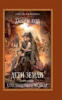 Дети Земли. Книга первая. Клан Пещерного Медведя
