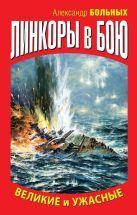 Больных А.Г. - Линкоры в бою. Великие и ужасные' обложка книги