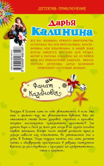 Фанат Казановы: роман Калинина Д.А.