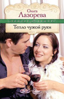 Зимняя вишня (обложка)