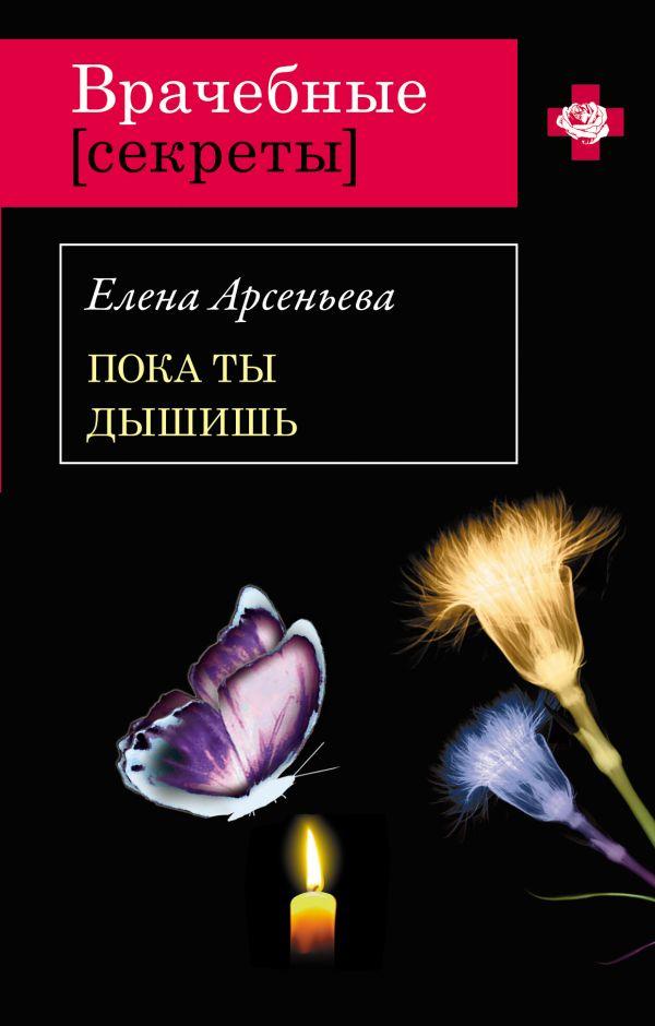 Пока ты дышишь: роман Арсеньева Е.