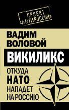Воловой В. - Викиликс. Откуда НАТО нападет на Россию' обложка книги
