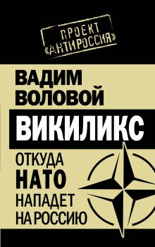 Викиликс. Откуда НАТО нападет на Россию