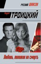 Троицкий А.Б. - Любовь, похожая на смерть: роман' обложка книги