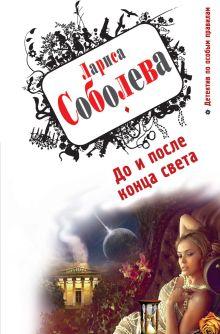 До и после конца света: роман