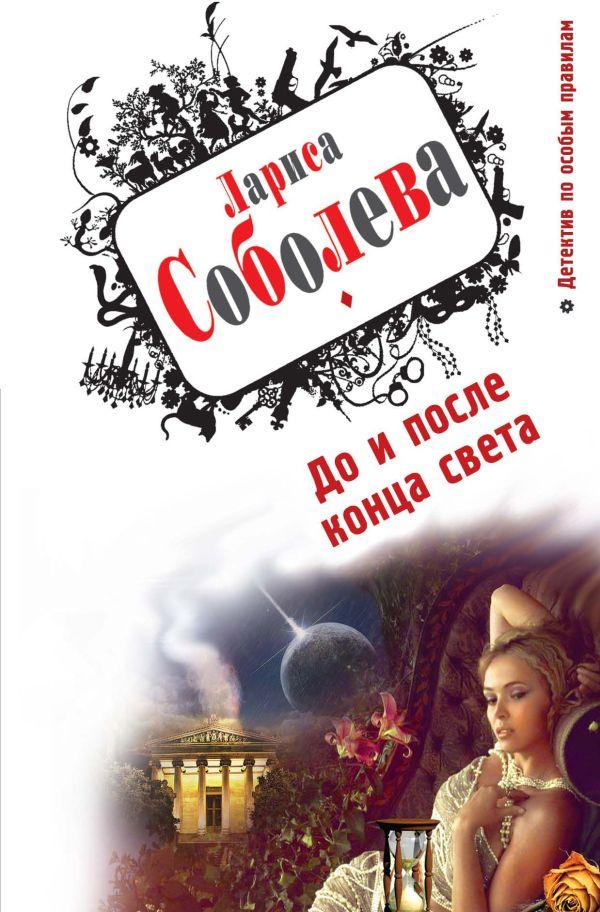 До и после конца света: роман Соболева Л.П.