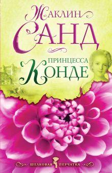 Принцесса Конде: роман