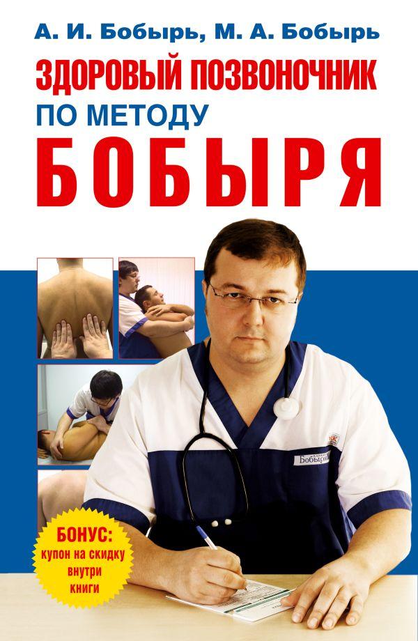 Здоровый позвоночник по методу Бобыря Бобырь М.А., Бобырь А.И.