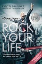 Шенкер Р. - Rock your life' обложка книги