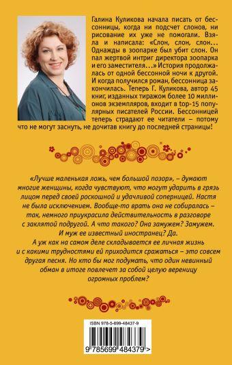 Врушечка Куликова Г.М.
