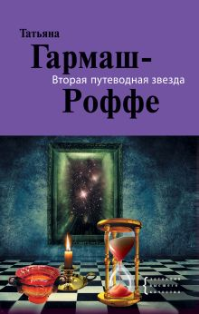 Вторая путеводная звезда: роман