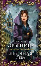 Орбенина Н. - Жена иллюзиониста: роман' обложка книги