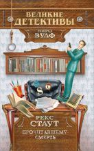 Стаут Р. - Прочитавшему - смерть' обложка книги