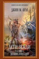 Ауэл Дж.М. - Дети Земли. Книга вторая. Долина лошадей: роман' обложка книги