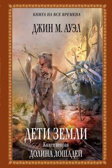 Дети Земли. Книга вторая. Долина лошадей: роман