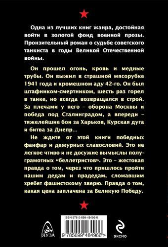 Штрафник, танкист, смертник Першанин В.Н.
