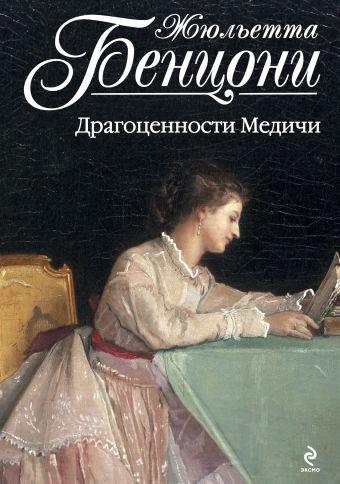 Драгоценности Медичи Бенцони Ж.