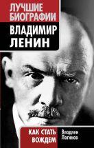 Логинов В.Т. - Владимир Ленин: как стать вождем' обложка книги