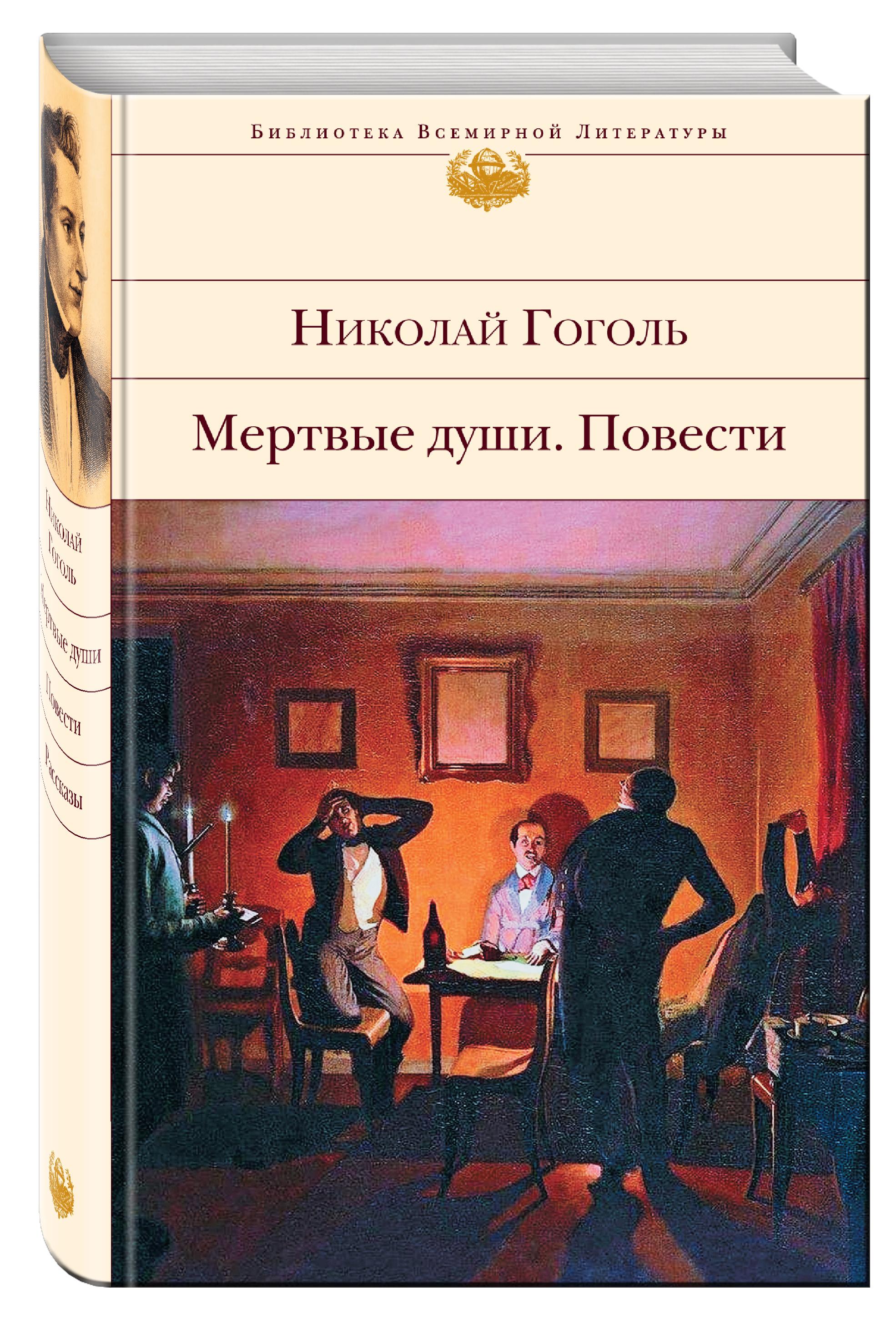 Гоголь Н.В. Мертвые души. Повести