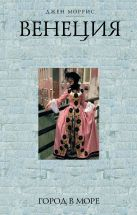 Моррис Д. - Венеция: Город в море' обложка книги
