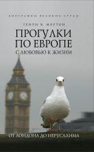 Мортон Г.В. - Прогулки по Европе с любовью к жизни. От Лондона до Иерусалима' обложка книги