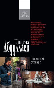 Бакинский бульвар: роман