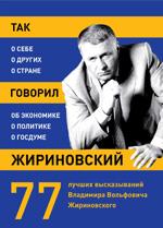 Zakazat.ru: Так говорил Жириновский: о себе, о других, о стране