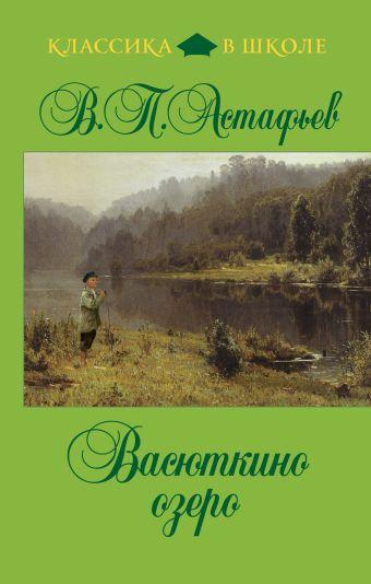 Васюткино озеро Астафьев В.П.