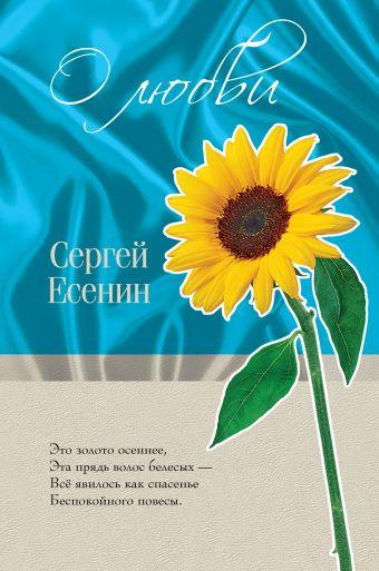 О любви Есенин С.А.