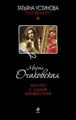 Портрет с одной неизвестной: роман Очаковская М.А.