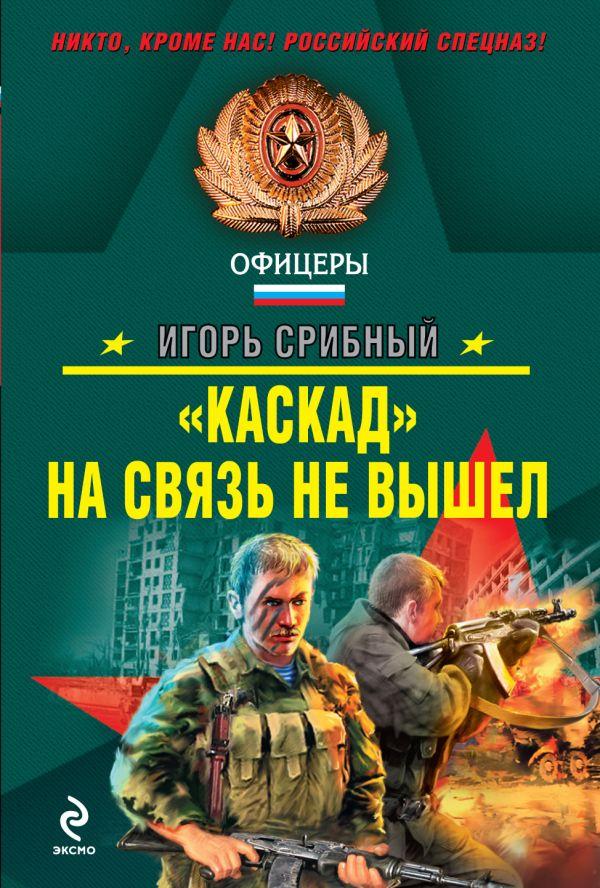 """Каскад"""" на связь не вышел: роман Срибный И.Л."""