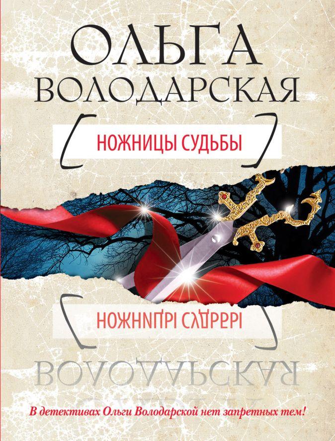 Володарская О. - Ножницы судьбы обложка книги